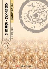 中华文学名著百部:古典散文篇·盛世危言(仅适用PC阅读)