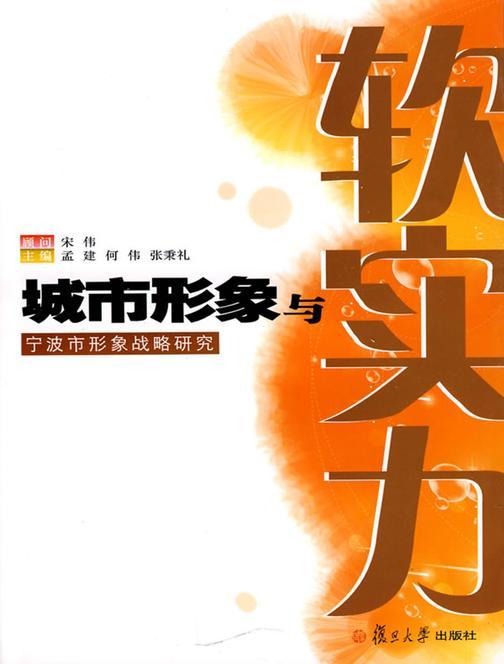 城市形象与软实力:宁波市形象战略研究