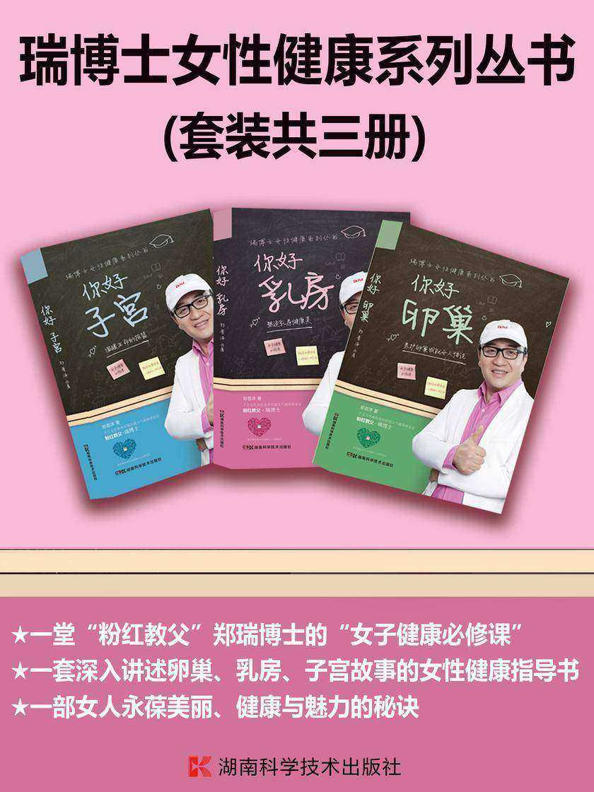瑞博士女性健康系列丛书:卵巢·乳房·子宫(套装共3册)