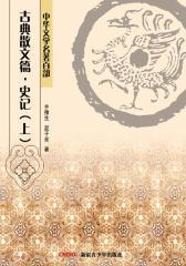 中华文学名著百部:古典散文篇·史记(上)(仅适用PC阅读)