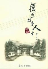 复旦改变人生:笃志集·近思录·卿云歌(全三册)