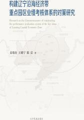 构建辽宁沿海经济带重点园区业绩考核体系的对策研究