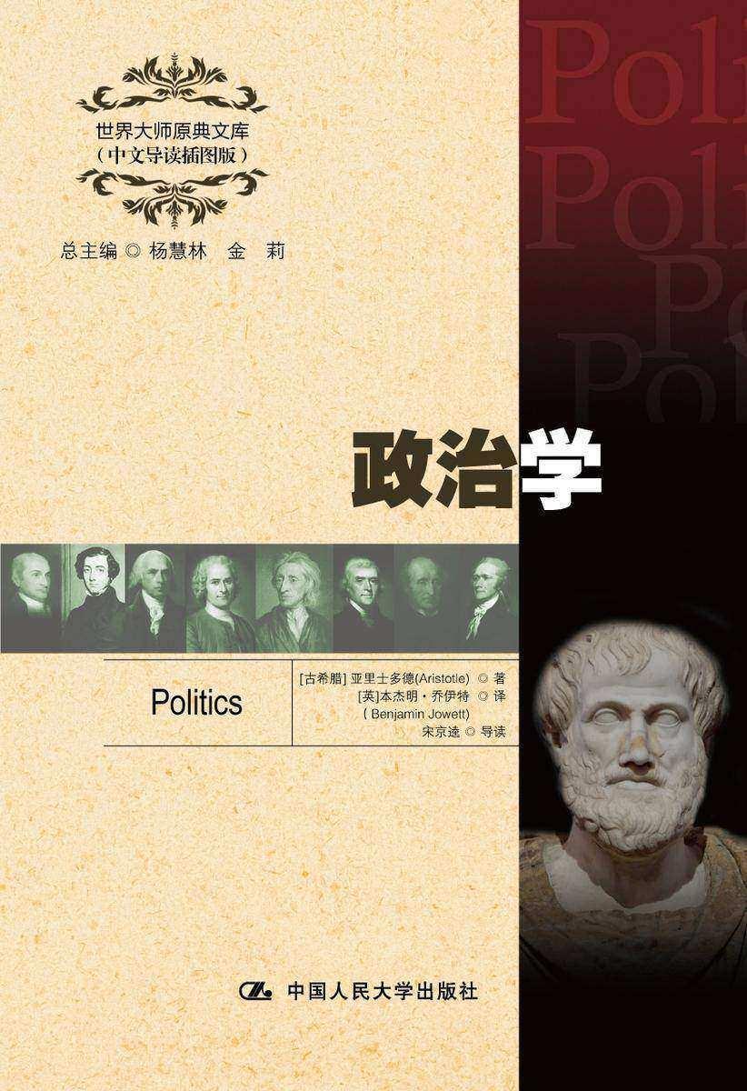 政治学(世界大师原典文库(中文导读插图版))