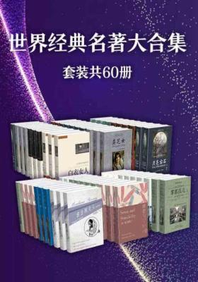 经典收藏:世界经典名著大合集(套装共60册)