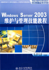 Windows Server 2003 维护与管理技能教程(仅适用PC阅读)