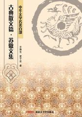 中华文学名著百部:古典散文篇·苏辙文集(仅适用PC阅读)