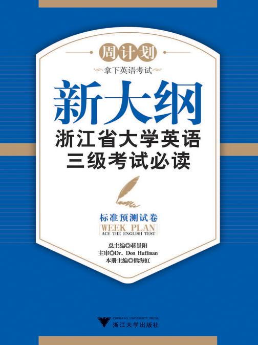 新大纲浙江省大学英语三级考试必读.标准预测试卷