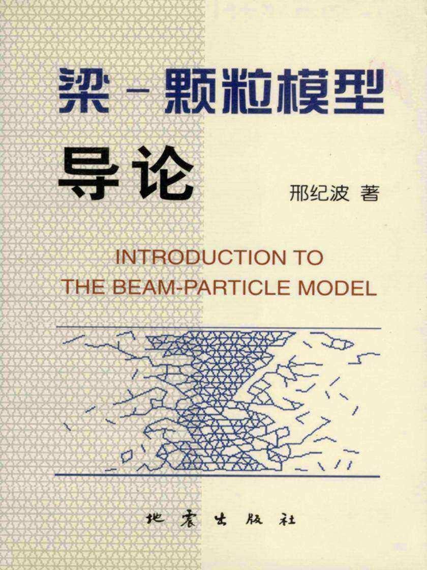 梁-颗粒模型导论(仅适用PC阅读)