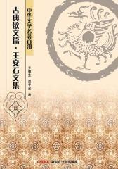 中华文学名著百部:古典散文篇·王安石文集(仅适用PC阅读)