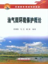 油气田环境保护概论