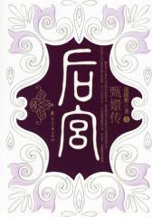后宫:甄嬛传1(试读本)