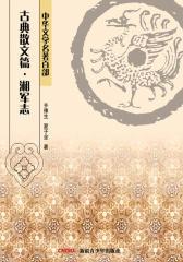 中华文学名著百部:古典散文篇·湘军志(仅适用PC阅读)