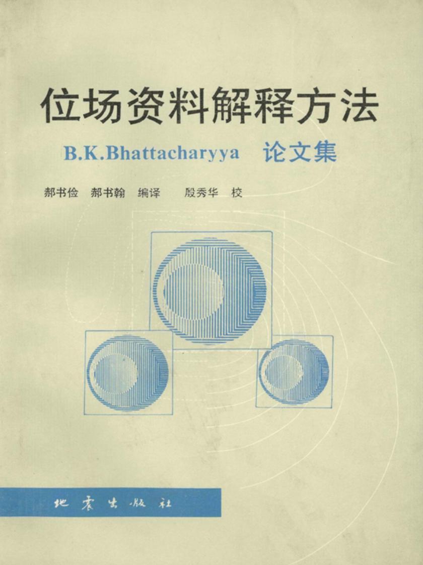 位场资料解释方法——B.K.Bhattacharyya论文集(仅适用PC阅读)
