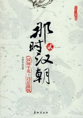 那时汉朝(贰):汉初平乱·吕后篡权