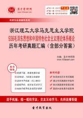 浙江理工大学马克思主义学院936毛泽东思想和中国特色社会主义理论体系概论历年考研真题汇编(含部分答案)