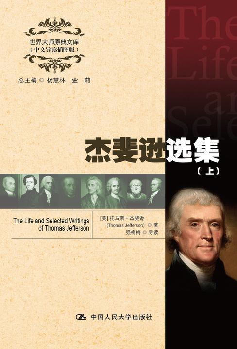 杰斐逊选集(世界大师原典文库(中文导读插图版))上、下