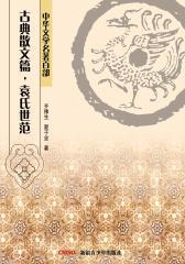 中华文学名著百部:古典散文篇·袁氏世范(仅适用PC阅读)