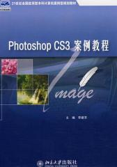Photoshop CS3 案例教程(仅适用PC阅读)