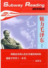 魅力毛泽东——地铁伴读丛书(试读本)