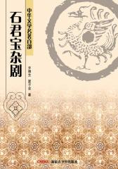 中华文学名著百部:石君宝杂剧(仅适用PC阅读)