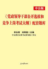 中公《党政领导干部公开选拔和竞争上岗考试大纲》配套题库