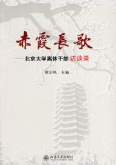 赤霞长歌——北京大学离休干部访谈录