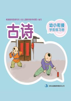 幼小衔接学前练习册:古诗