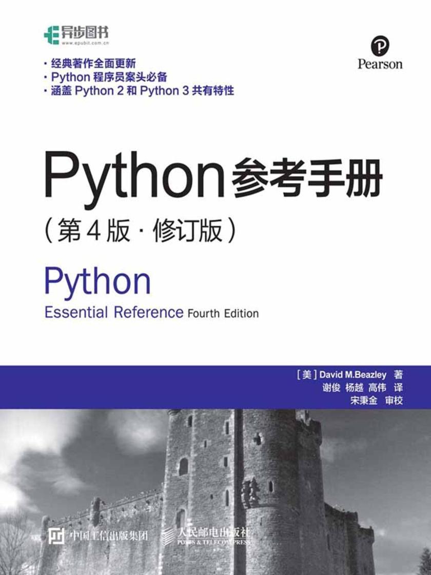 Python参考手册(第4版·修订版)