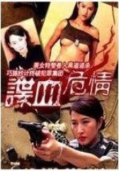 喋血危情(影视)