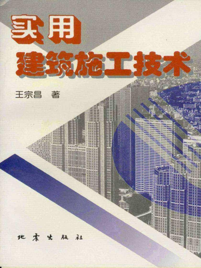 实用建筑施工技术(仅适用PC阅读)
