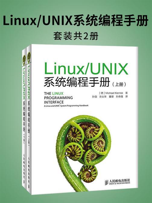 LinuxUNIX系统编程手册(上、下册)