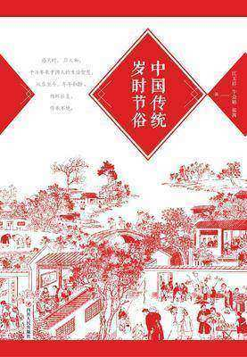 中国传统岁时节俗