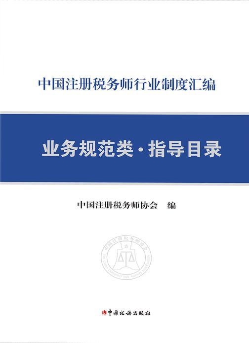 中国注册税务师行业制度汇编———业务规范类·指导目录