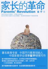家长的革命(试读本)
