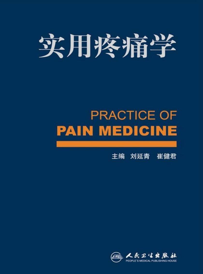 实用疼痛学