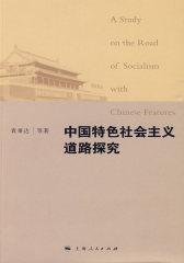 中国特色社会主义道路探究(试读本)