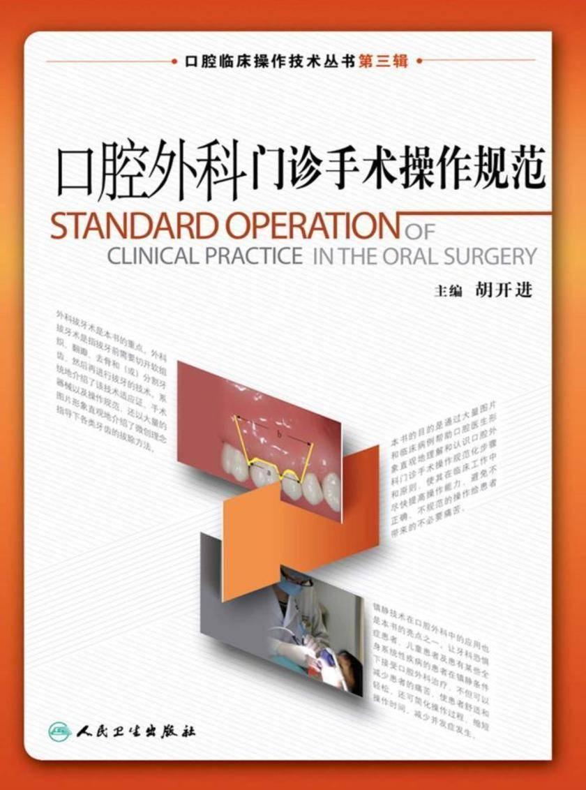 口腔外科门诊手术操作规范