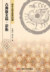 中华文学名著百部:古典散文篇·论衡(仅适用PC阅读)