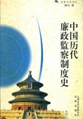 中国历代廉政监察制度史