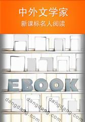 新课标名人阅读——中外文学家(仅适用PC阅读)
