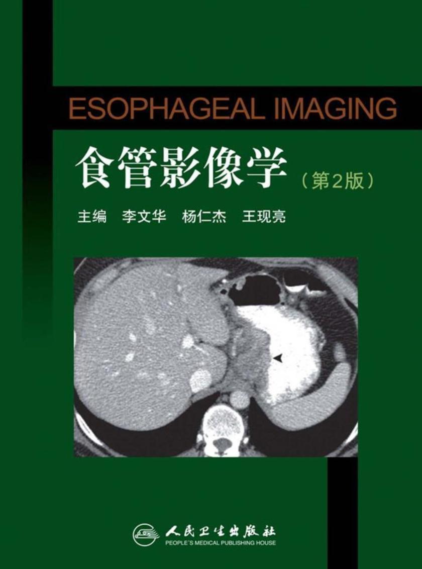 食管影像学(第2版)