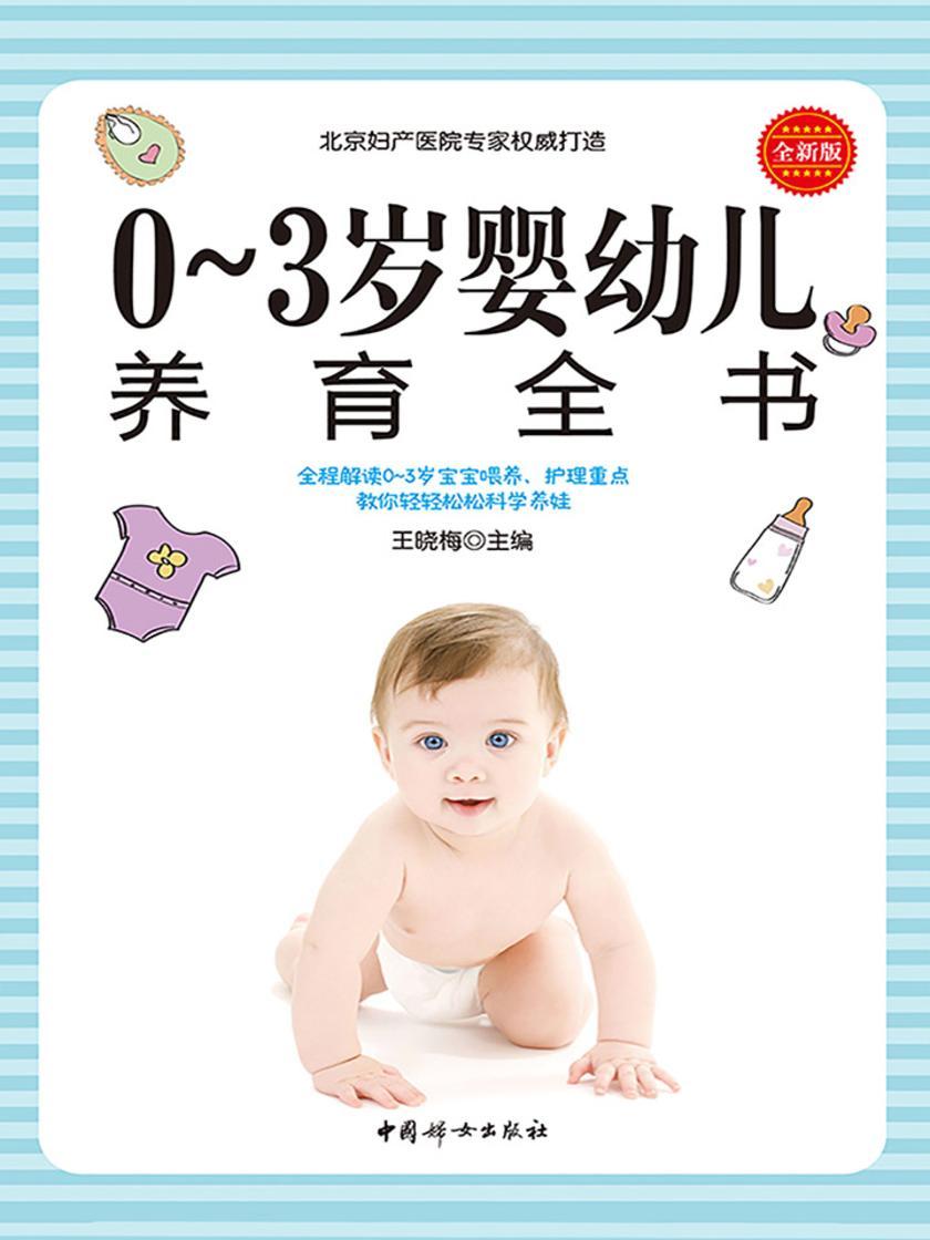 0~3岁婴幼儿养育全书