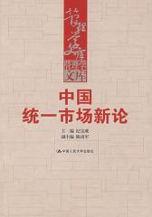 中国统一市场新论(仅适用PC阅读)