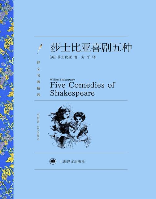 莎士比亚喜剧五种