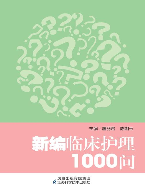 新编临床护理1000问