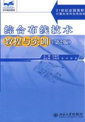 综合布线技术教程与实训(第2版)(仅适用PC阅读)
