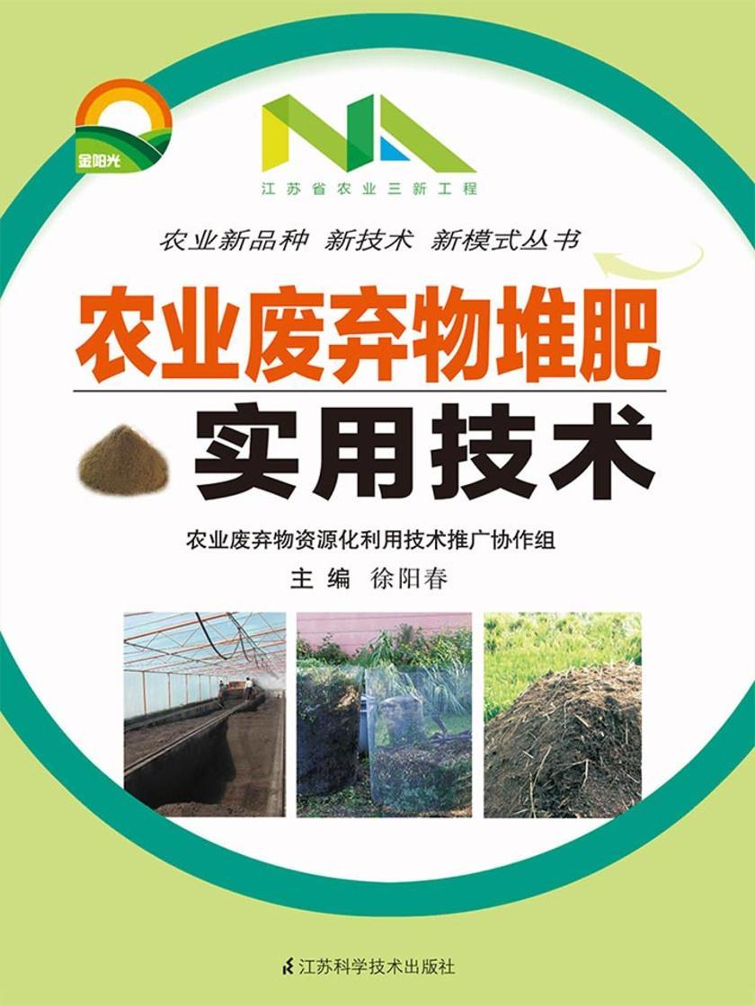 农业废弃物堆肥实用技术