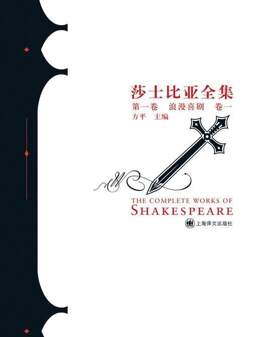莎士比亚全集(第一卷 浪漫喜剧 卷一)