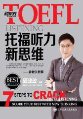 TOEFL托福听力新思维