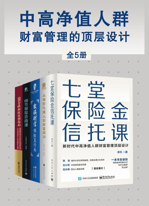 中高净值人群财富管理的顶层设计(全5册)